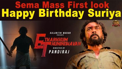 Happy Birthday Suriya-നടിപ്പിൻ നായകന് ഇന്ന് 46-ാം പിറന്നാൾ |  #Suriya40 | Filmibeat Malayalam