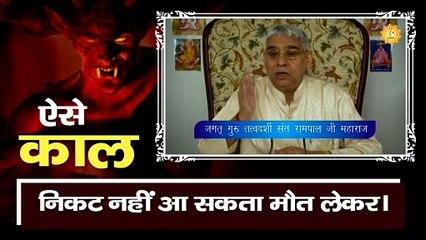 ऐसे काल निकट नहीं आ सकता मौत लेकर। Sant Rampal Ji Maharaj Satsang