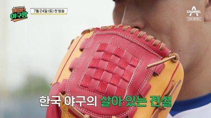 [예고] 어린이 야구단 감독에 도전하는 김병현, 바로 첫 평가전?!