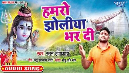 Hamro Jholiya Bhar Di - Hamro Jholiya Bhar Di-Ratan Upadhyaye