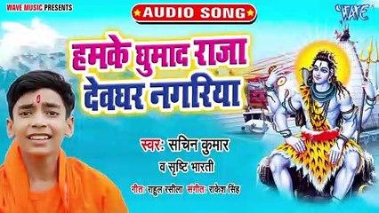 Humke Ghuma Da Raja Devghar Nagariya - Humke Ghuma Da Raja Devghar Nagariya-Sachin Kumar, Shrishthi Bharti