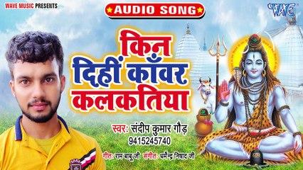 Kin Dihi Kanwar Kalkatiya - Kin Dihi Kanwar Kalkatiya - Sandip Kumar gaud