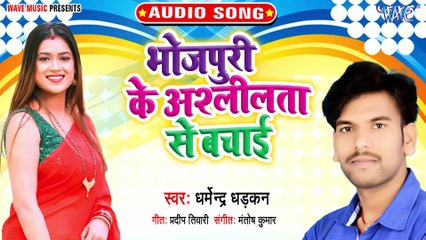 Bhojpuri Ko Aslilta Se Bachai - Bhojpuri Ko Aslilta Se Bachai-Dharmendra Dhadkan