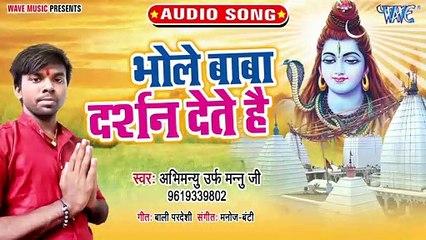 Bhole Baba Darshan Dete Hai - Bhole Baba Darshan Dete Hai - Abhimanyu Urf Mannu Ji