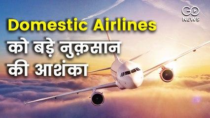 ङोमेस्टिक एयरलाइंस को चालू वित्त वर्ष की पहली तिमाही में बङ़े नुक़सान की आशंका
