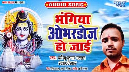 Bhangiya Overdoj Ho Jai - Bhangiya Overdoj Ho Jai - Dharmender Kumar Ulaln
