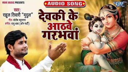 Devki Ke Aathwe Garbhwa - Devki Ke Aathwe Garbhwa - Rahul Tiwari Mridul