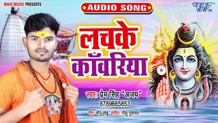 Lachke Kanwariya - Lachke Kanwariya - Prem Singh (Ajay)