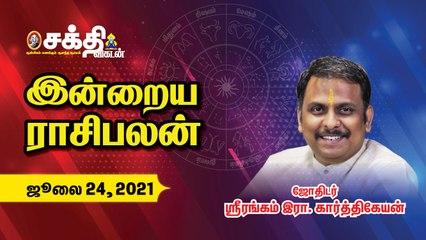 24/07/2021 - இன்றைய ராசி பலன்  _Daily Rasi Palan  _Astrology   Horoscope   Sakthi Vikatan
