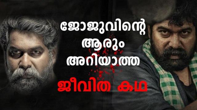 Joju George Biography   ജോജു ജോർജ് ജീവചരിത്രം Filmibeat Malayalam