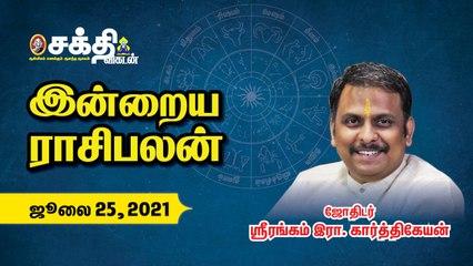 25/07/2021   இன்றைய ராசி பலன்   Daily Rasi Palan   Horoscope   Astrology