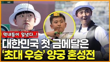 대한민국 첫 금메달은 '초대 우승' 양궁 혼성전 '막내들이 일냈다..!'