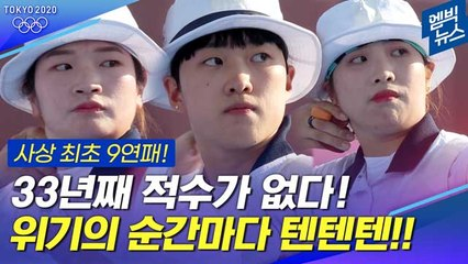 [엠빅뉴스] 어쩜 필요할 때마다 10점을 쏩니꽈~~! 9연패! 연속 우승 최다 타이기록!!