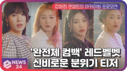 '완전체 컴백' 레드벨벳(Red Velvet), 신비로운 분위기의 아카이브 비디오 공개 화제!