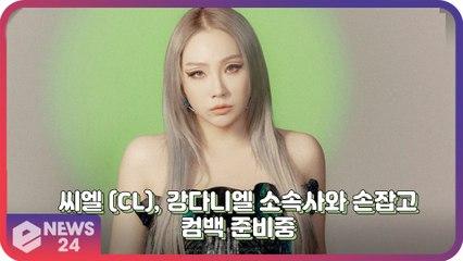 씨엘(CL), 강다니엘 소속사와 손 잡고 컴백 준비중 '한국 활동 예고'