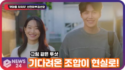 '갯마을 차차차' 신민아♥김선호, 기다려온 조합이 현실로! '그림같은 투샷'