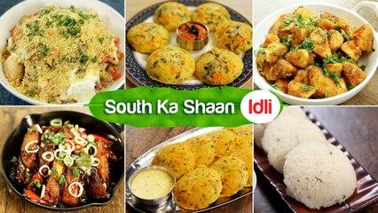 South Ka Shaan Idli   Idli Snack Recipe In Hindi   Idli Chaat   Idli Chili   Masala Idli   Rava Idli