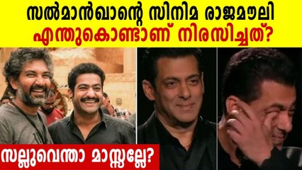SS Rajamouli refused to work with Salman Khan, here's why? | FilmiBeat Malayalam
