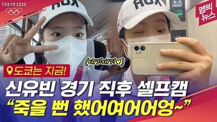 [엠빅뉴스] [도쿄는 지금!] 탁구 요정 신유빈이 보내온 경기직후 브이로그!!