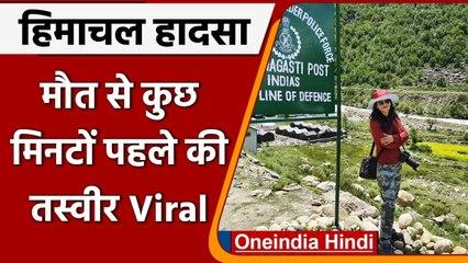 Himachal Landslide: Doctor ने मौत से कुछ मिनटों पहले Tweet की थी ये Photo । वनइंडिया हिंदी