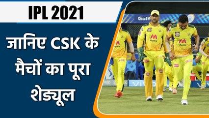 IPL 2021 Schedule: CSK 2021 Schedule, CSK All Match 2021, Match Timings, Dates | वनइंडिया हिंदी