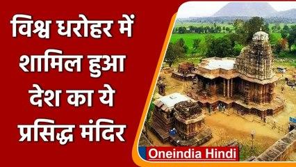 UNESCO ने Ramappa Temple को world Haritage में किया शामिल, PM ने दी बधाई | वनइंडिया हिंदी