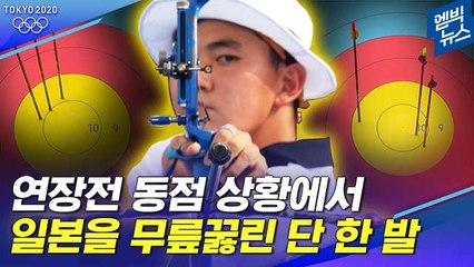 [엠빅뉴스]  [한일전 하이라이트] 쫄깃쫄깃했던 결승같은 준결승..일본을 무너뜨린 결정적 한 발은???