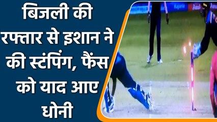 Ishan Kishan's lightning-fast stumping in the first T20I against Sri Lanka  | वनइंडिया हिंदी