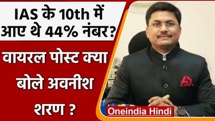 IAS officer Awanish Sharan के 10वीं में थे 44% Marks, Post Viral होने पर कही ये बात । वनइंडिया हिंदी