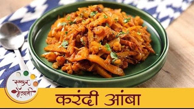 Karandi Aamba I करंदी आंबा I Prawns with Raw Mango Recipe I Archana Arte