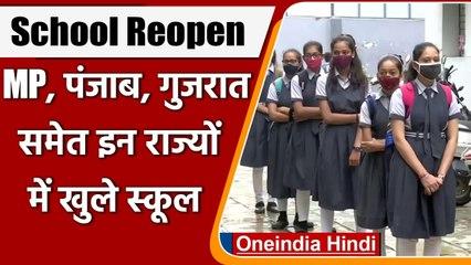 School Reopen: Punjab समेत इन राज्यों में खुले School, गाइडलाइंस का करना होगा पालन | वनइंडिया हिंदी