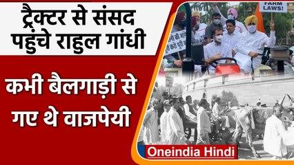 Kisan Andolan: Tractor से संसद पहुंचे Rahul Gandhi, बैलगाड़ी से गए थे Atal Bihari | वनइंडिया हिंदी