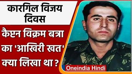 Kargil Diwas: कारगिल के 'शेर' Captain Vikram Batra ने अपने आखिरी खत में क्या लिखा था |वनइंडिया हिंदी
