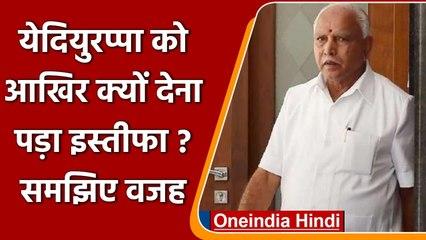 B S Yediyurappa Resigns: येदियुरप्पा को आखिर क्यों CM पद से देना पड़ा इस्तीफा,जानें | वनइंडिया हिंदी