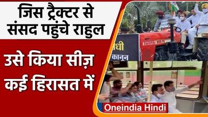 Rahul Gandhi Drives Tractor to Parliament: Surjewala समेत कई कांग्रेसी हिरासत में | वनइंडिया हिंदी