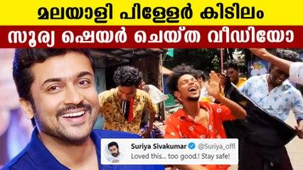 ചെങ്കല്ചൂളയിലെ പിള്ളേരുടെ വീഡിയോ പങ്കുവെച്ച് സൂര്യ | FilmiBeat Malayalam
