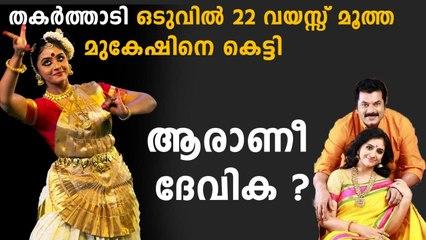 ചില്ലറക്കാരിയല്ല മേതിൽ ദേവിക..വെറുമൊരു മുകേഷിന്റെ ഭാര്യ അല്ല Who is Methika ? | FilmiBeat Malayalam