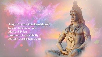 निर्वाणा शतकम मंत्र - Nirvana Shatakam Mantra   Lord Shiva Mantra   Saavn 2021   Shabnam Soni