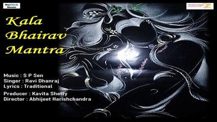 काल भैरव अष्टकम मंत्र - Kal Bhairava Ashtakam Mantra |Lord Shiva Mantra
