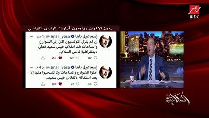 عمرو أديب: قولي على تجربة إخوانجية واحدة نجحت.. وشوف وضع الاقتصاد التركي