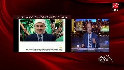 عمرو أديب: الموضوع وصل بالإخوان إن خلوا اتحاد علماء المسلمين يطلع فتوى دينية إن قرارات الرئيس التونسي السياسية حرام