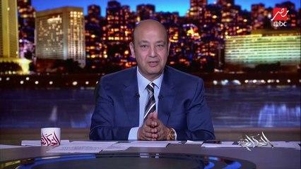 عمرو أديب: إحنا النهارده اخر يوم في الموسم وهنطلع إجازة في أغسطس ونتقابل أول سبتمبر