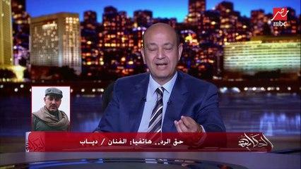 عمرو أديب يسأل الفنان دياب: أنت شايف مشكلتك مع نصر محروس تخلص إزاي؟.. ودياب: كلامهم عايم