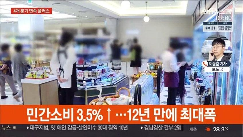 2분기 경제 0.7%↑…민간소비 12년만에 최고 성장