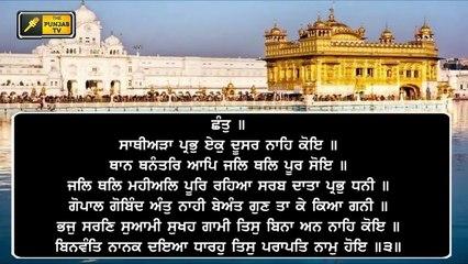 ਸ਼੍ਰੀ ਹਰਿਮੰਦਰ ਸਾਹਿਬ ਤੋਂ ਅੱਜ ਦਾ ਹੁਕਮਨਾਮਾ Daily LIVE Hukamnama Golden Temple, Amritsar | 27 July 2021