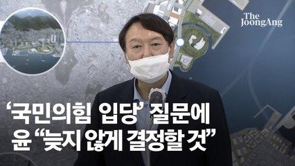 부산 찾은 윤석열, 국민의힘 의원 3명과 '대선' 건배