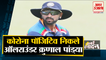 ऑलराउंडर Krunal Pandya हुए Corona Positive, भारत-श्रीलंका T20 मैच हुआ सस्पेंड |With 10 Headlines