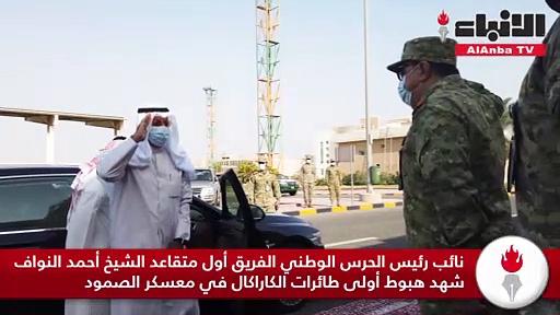 نائب رئيس الحرس الوطني الفريق أول متقاعد الشيخ أحمد النواف شهد هبوط أولى طائرات الكاراكال في معسكر الصمود