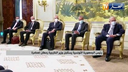 رئيس الجمهورية التونسية يستقبل وزير الخارجية رمطان لعمامرة