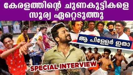 ശെരിക്കും ഞങ്ങൾ Vijay Fans | 'Surya' ഡാൻസ് ചെയ്തവർ ഇവിടുണ്ട് | Special Interview | Filmibeat